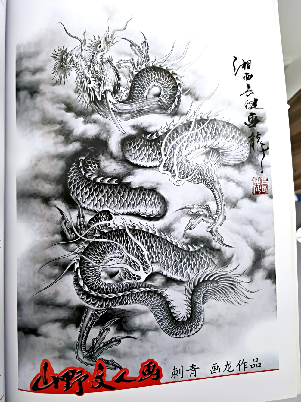 Japanese Style Dragon Tattoo Flash Book Line Drawing Outline 11
