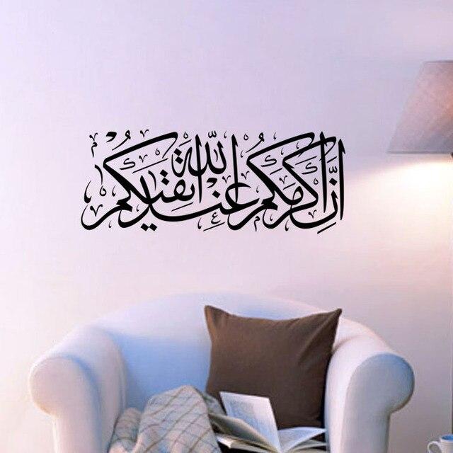 islamitische vinyl muurstickers voor slaapkamer quotes moslim arabisch home decor god allah koran art mural moslim
