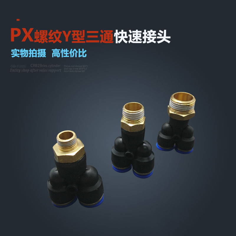 цена на free shipping 300Pcs Air Pneumatic 1/4 PT to 4mm Y Shaped Push in Connectors Quick Fittings PX4-02