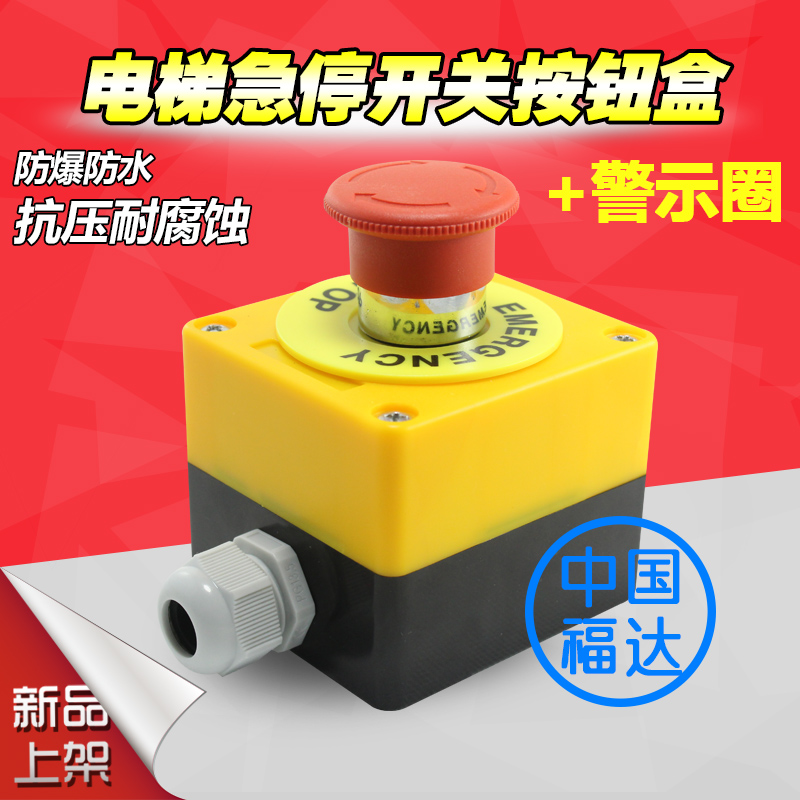 Equipment Lift Elevator Emergency Urgent Stop Push Button Switch Box Fireproof Waterproof Dustproof  1NO+1NC SDPT XB2BS542C xb2bd21c xb2bd33c rotary selector emergency stop xb2bs542c push button switch station box ac 240v 400v