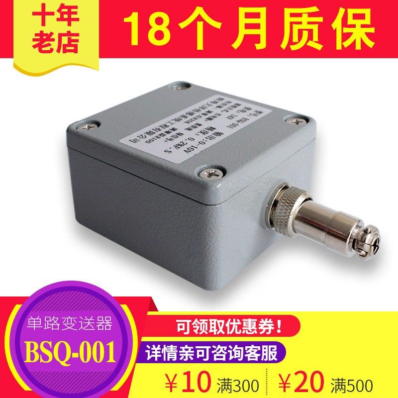 Single Channel Multiplex Weighing Transducer Transmitter / Amplifier 0-5V 10V 4-20mA Pressure Transmitter non cavity pressure transmitter transducer pst na