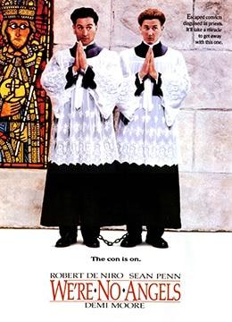 《我们不是天使》1989年美国喜剧,犯罪电影在线观看