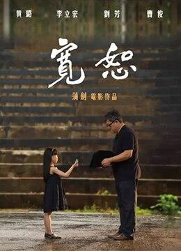 《宽恕》2017年中国大陆剧情电影在线观看