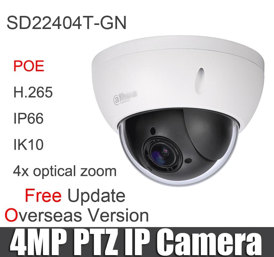 Ip cam firmware update