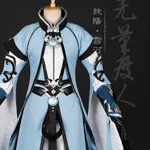Xue He Jian Wang III Young Boy Chun Yang Group Cosplay Costume Anime Hanfu Male