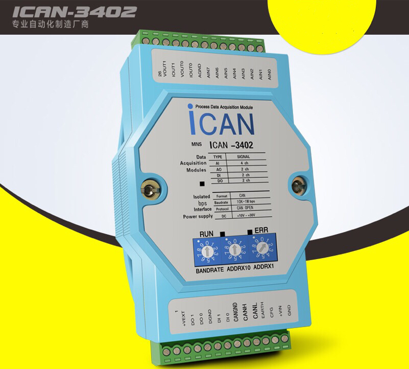 ICAN 3402 CAN bus analog input and output high speed acquisition module CANOPEN mixed digital quantity in ABS Sensor from Automobiles Motorcycles
