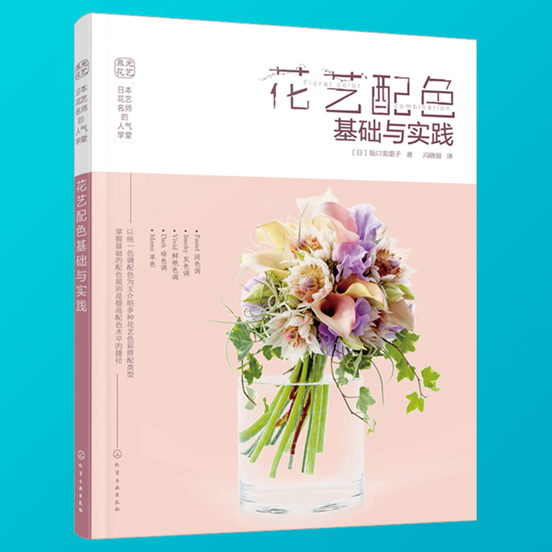 Floral Color Combination Book  Floral Color Matching Foundation And Practice Book For Adult