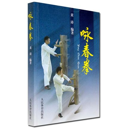 Wing Chun Wooden Dummy Pillar Book For Learning Chinese Kung Fu Chinese Wushu Martial Arts Books