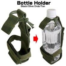 CQC тактический Molle держатель бутылки с водой сумки военная армия Кемпинг Туризм Охота столовая чайник Перевозчик ремень сумка