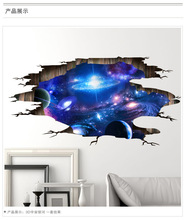 Dream home 3D wall sticker star space decoration painting