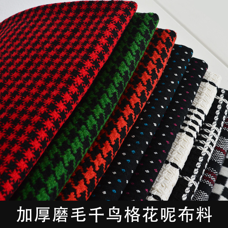 Bazin Riche Getzner Patchwork Qiu Dong Plover Grid Cloth Cashmere Imitation Wool Fabric Coat Clothing Thickening British Woolen