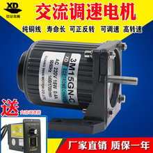 220V AC motor with speed control Optical axis high is reversed 15W miniature small