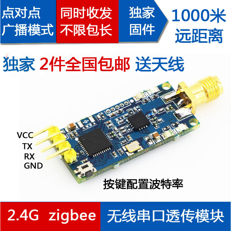 Remote ZigBee CC2530 2.4G wireless serial transceiver module data transmission module TTL nrf24le1 wireless data transmission modules with wireless serial interface module dedicated test plate