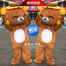 customized Janpan Rilakkuma Mascot CostumesJanpan bear Costumes Free Shipping