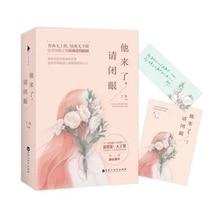 Ta lai le, qing bi yan (2 Volumes) (Simplified Chinese)