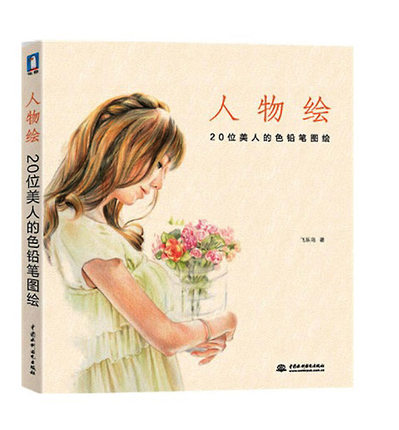 Chinese Color Pencil Drawing Portrait Beauty Lady Girl Art Painting Book