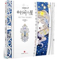 Fashion Coloring Time Cabin Time Travel Style Coloring Book For Relieve Stress Kill Time Graffiti Painting