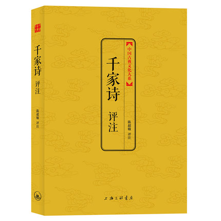 The Book Of Commentary On Thousands Of Poems. A Classic Of The Chinese School Of Law,Chinese Classic Book