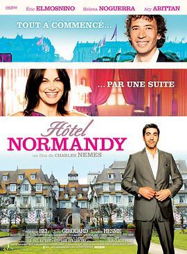 诺曼底旅馆