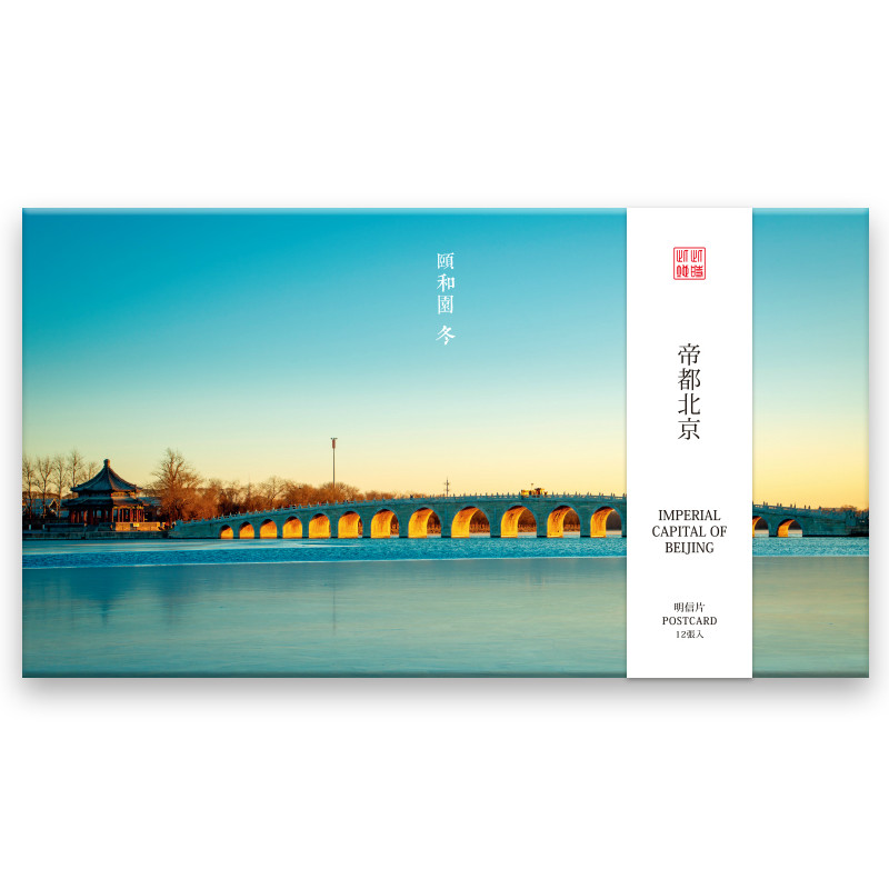 12Pcs/set Imperial Capital Of Beijing Landscape Photograph Postcards High Quality Travel Postcard Greeting Cards 180 X100mm