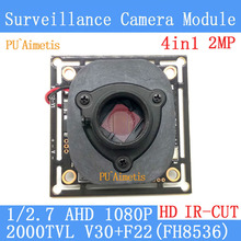 PU`Aimetis 4in1 2MP 1920*1080 AHD 1080P Surveillance camera Module,1/2.7 2000TVL V30+F22(FH8536E)+HD IR-CUT dual-filter switch
