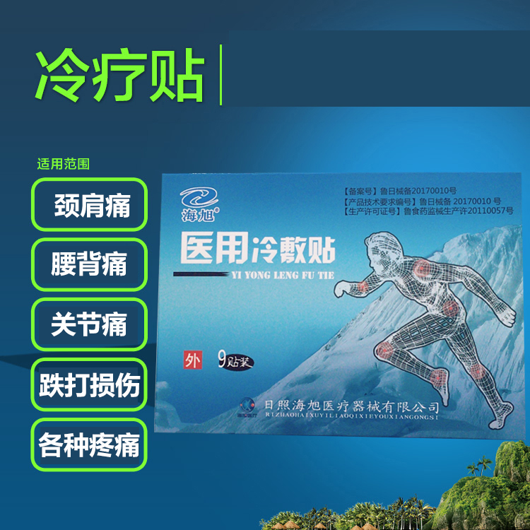 Paste Paste Haixu Cryotherapy Of Cervical Pain Of Lumbar Disc Herniation With Neck And Shoulder Pain On Legs Sticking in Massage Relaxation from Beauty Health