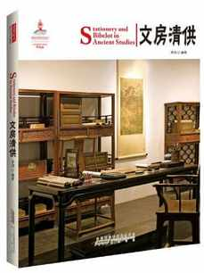 W-Free shipping Chinese culture series:Stationery and Bibelot in Ancient Studies(Chinese and English edition) ravi kapopara yogesh jasrai and himanshu pandya computational studies of plant bioactives in epigenetic modulation