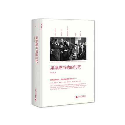 Liang Sicheng And His Age In Chinese Edition