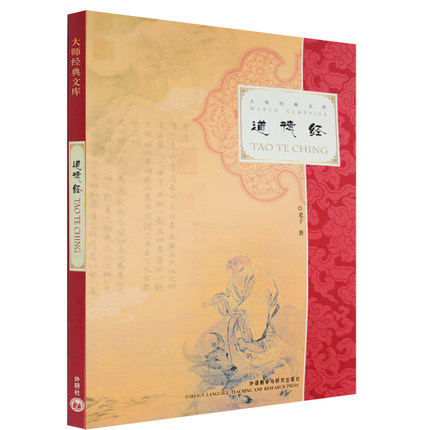 Tao Te Ching (bilingual) - also known as Dao De Jing; Laozi tao ching ying taipei