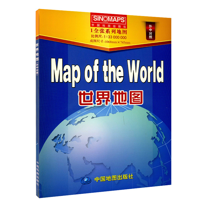 Map of the World 1:33 000 000 ( Chinese&English Version)Big Size 1068x745mm Bilingual Folded Map of the World