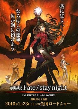 《命运之夜剧场版》2010年日本动画动漫在线观看
