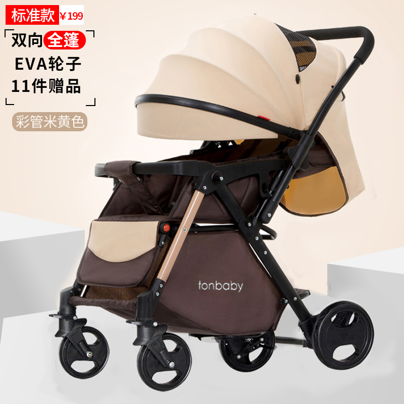 High landscape baby stroller two-way can sit reclining light portable folding light baby pramHigh landscape baby stroller two-way can sit reclining light portable folding light baby pram