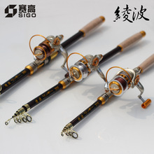 Buy saigao match the high sea rod fishing rod fishing rod fishing tackle fishing rod wholesale long shot GRP (excluding reel)