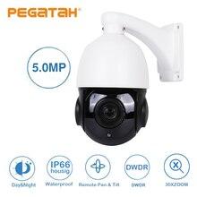 Caméra de surveillance dôme extérieure PTZ AHD 5MP 30X 1080p, étanche, soutien RS485 fonction UTC 50M, infrarouge, Zoom