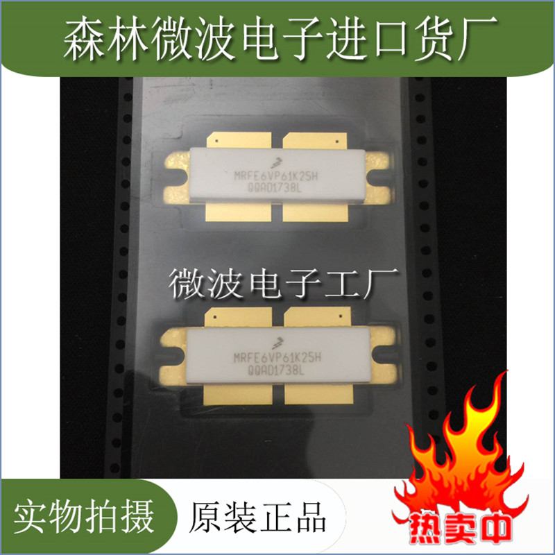 1 PCS 6VP61K25 MRFE6VP61K25H SMD RF tube High Frequency tube Power amplification module in Main Processors from Consumer Electronics