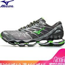 MIZUNO WAVE Prophecy 7 professional Men Shoes running shoes