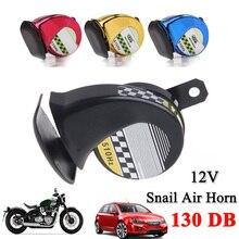 12 В Водонепроницаемый Улитка воздуха мотоцикл сирена Рог громкий 130dB для автомобиля Грузовик Мотоцикл ATV Скутер