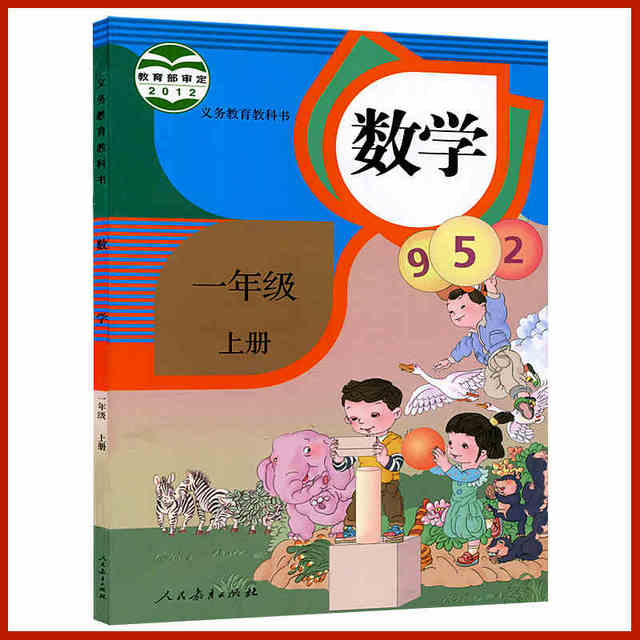 China Schoolbooks First Grade 1 Primary School Kids Learning