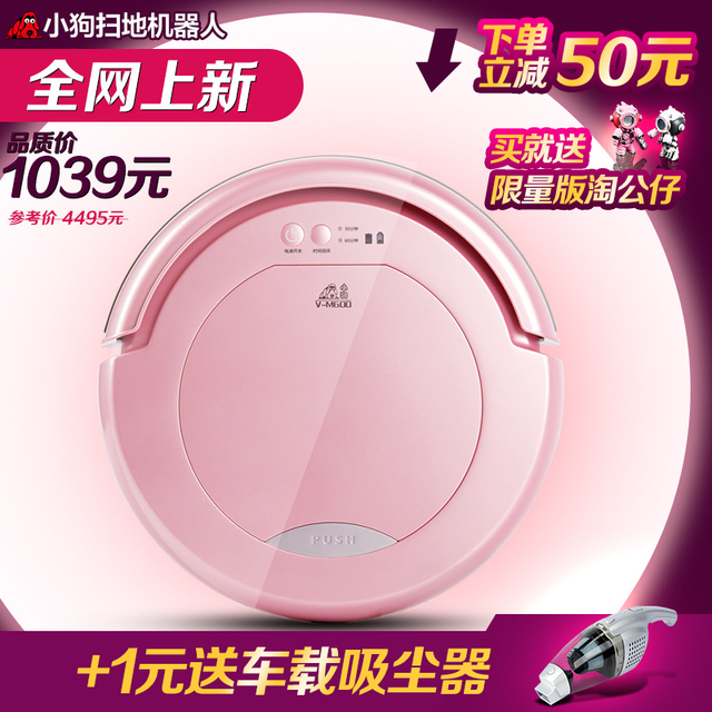 Sweeper home smart automatic robot vacuum cleaner wireless mini ultra-thin v-m600