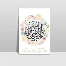 купить!  Исламская Каллиграфия Настенные Росписи Современного Поп-Арт Рамка Прокрутки Холст Картины Плакат