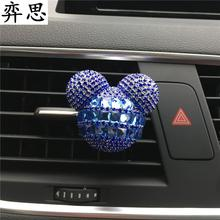 new pattern MS car supplies Diamond Mickey outlet perfume Vehicle mounted air conditioner Free shipping