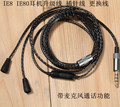 IE8I IE80 IE8 Headphone upgrade cable with remote and mic replacement cord for sennheise headset