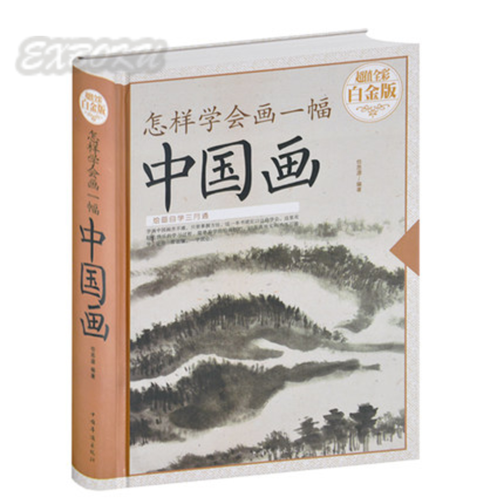 Chinese basic drawing book How to Learn to Draw a Chinese Painting skills for landscape flowers fruits chinese goingbi book drawing flowers and plants learn how to coloring textbook