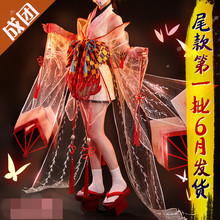 Game Onmyoji SSR Bu zhihuo Cosplay Costume Embroidered Kimono Japanese Women Dress Kimono Anime Costume Halloween Cosplay floral embroidered kimono