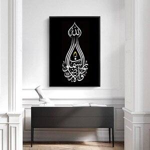 Image 3 - Moderne Islamitische Kalligrafie Allah Arabische Canvas Schilderijen Moslim Muur Posters Prints Foto S Voor Woonkamer Home Decor