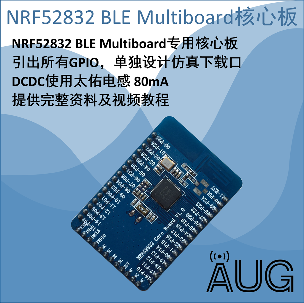 BLE MultiBoard NRF52832 Core Board NORDIC BLE Strong Support ble multiboard nrf52832 development board rich peripheral strong support nordic ble