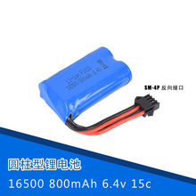 6.4v 800mah 15C 16500 Li-ion Battery RC toys battery SM-4P For RC Car Boat(China)