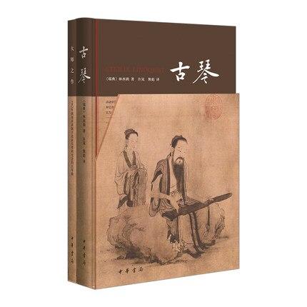 L'intégration de la méthode du doigt du Guqin en chinois