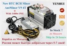 YUNHUI Новый AntMiner V9 4 T/S Bitcoin Miner (с БП) Asic шахтера БТД Шахтер лучше чем AntMiner S7 S9 S9i T9 + WhatsMiner M3 E9