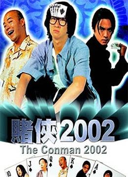 《赌侠2002》2002年香港剧情,喜剧电影在线观看